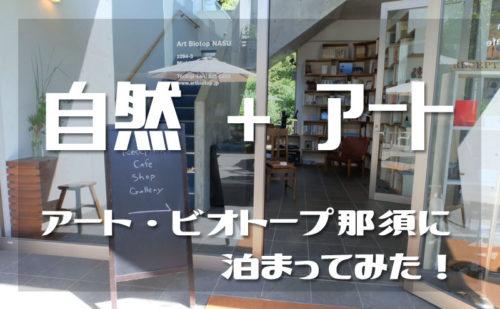 アートビオトープ那須 宿泊 アイキャッチ