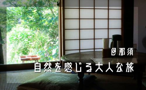 【那須】自然を感じながらゆったりくつろぐ大人な旅