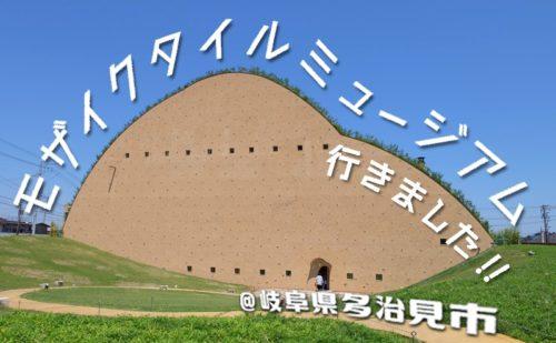 【多治見】この不思議な建物は何?藤森照信さん設計《モザイクタイルミュージアム》