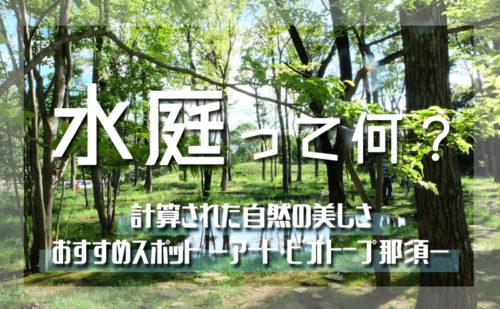 【那須】計算された自然の美しさを持つ水庭《アートビオトープ那須》