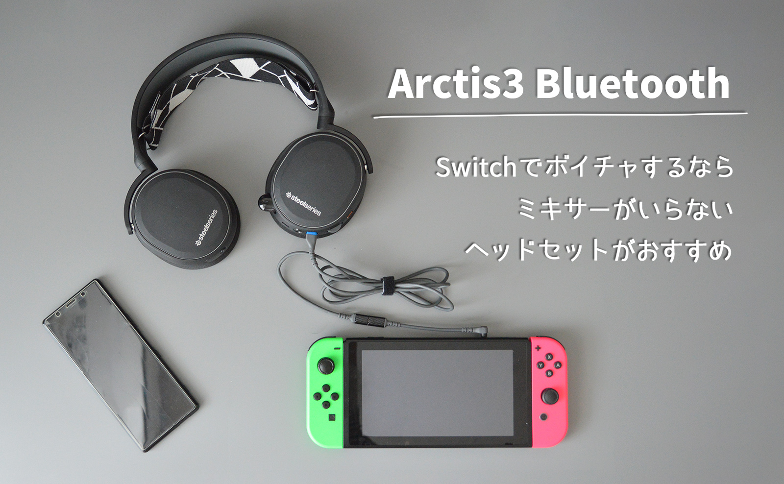 【Switch】簡単!ミキサーいらず ボイチャにはBluetooth付きヘッドセットがおすすめ