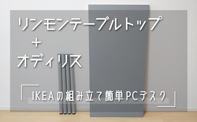 【PCデスク】IKEAのリンモン+オディリスで配信用デスクを組み立てました