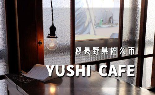 YUSHI CAFE 長野県佐久市 白樺湖 立科 ドライブ アイキャッチ画像