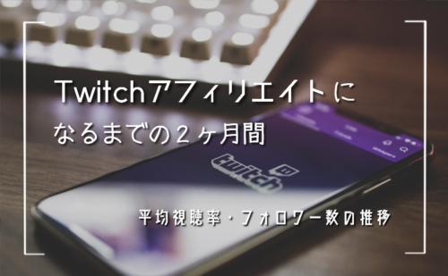【Twitch】アフィリエイトになるにはどれくらいの期間がかかる?【ゲーム実況】
