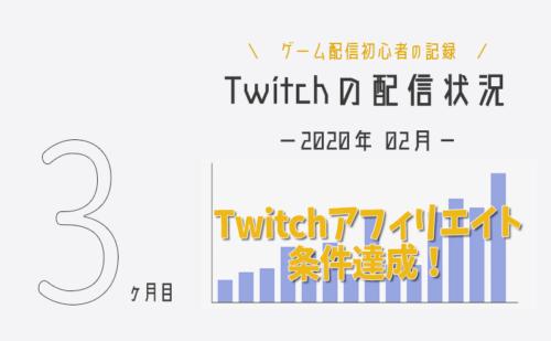 【3ヶ月目】初心者のTwitch配信状況振り返り 2020年2月【アフィリエイト達成】