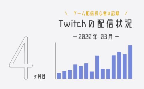 【4ヶ月目】初心者のTwitch配信状況振り返り 2020年3月【ゲーム実況】