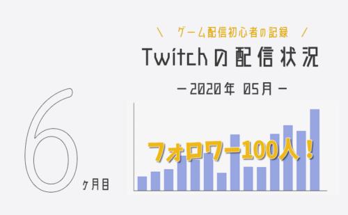【6ヶ月目】初心者のTwitch配信状況振り返り 2020年5月【100人突破】