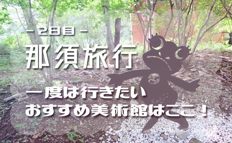 【那須】自然溢れる美術館と温泉で癒されるおすすめの観光スポット