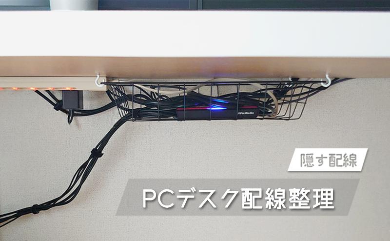 【PCデスク】配線を隠して収納 掃除が楽で見た目もすっきり快適なPC環境になりました