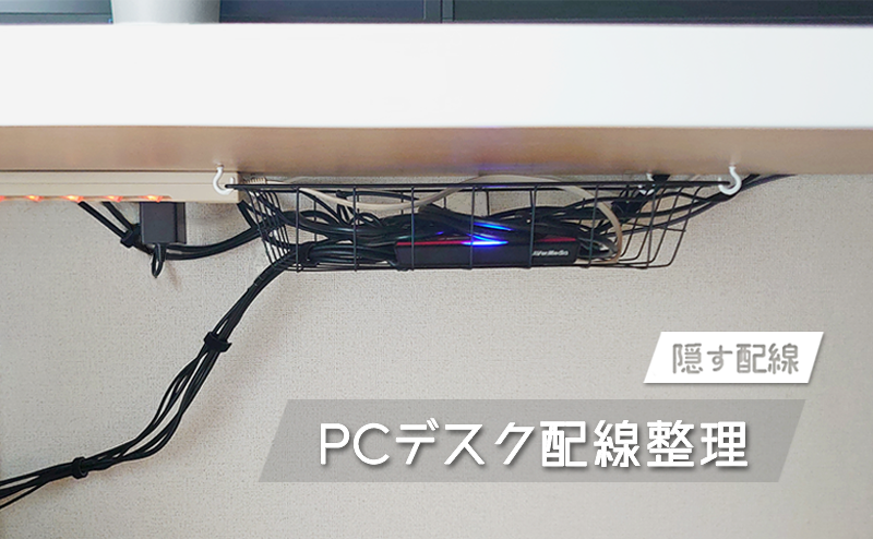 PCデスク 配線整理 アイキャッチ画像