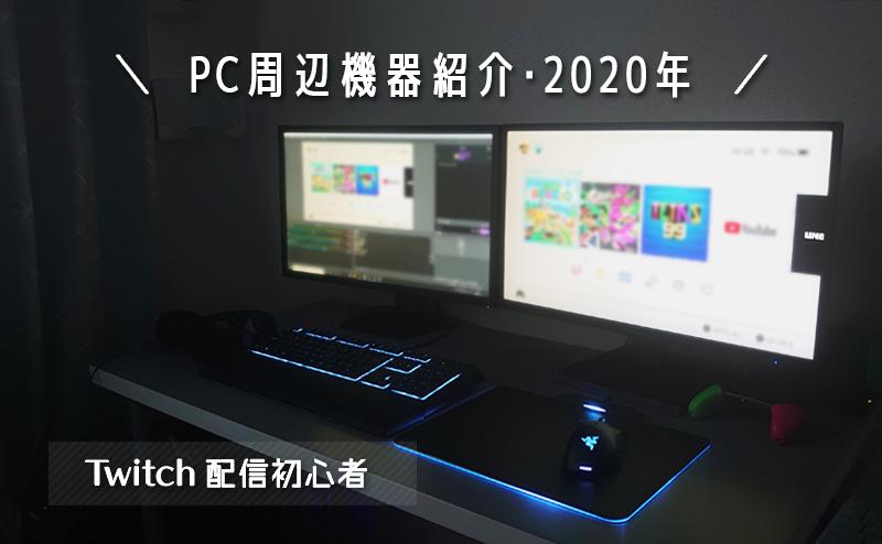 【配信機材】Twitch配信初心者が使用しているPC周辺機器を紹介【2020年】