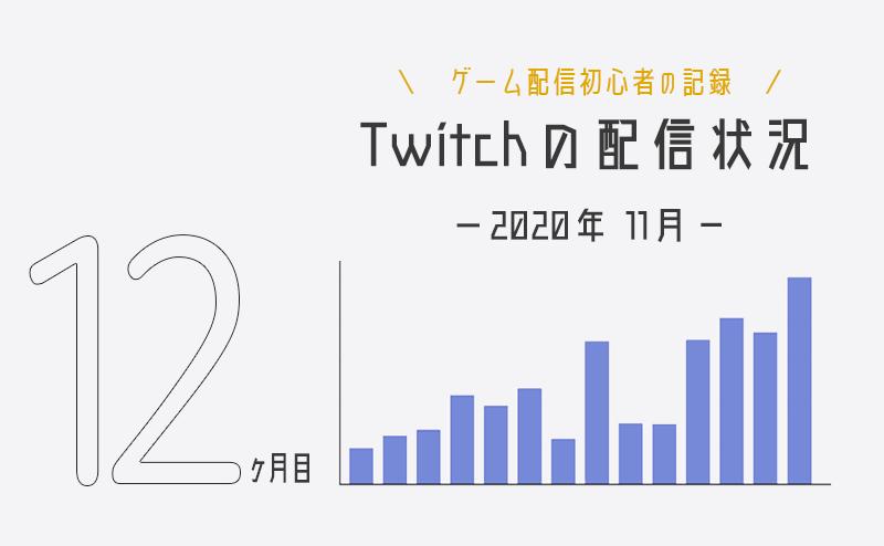 【12ヶ月目】初心者のTwitch配信状況振り返り 2020年11月【ゲーム実況】